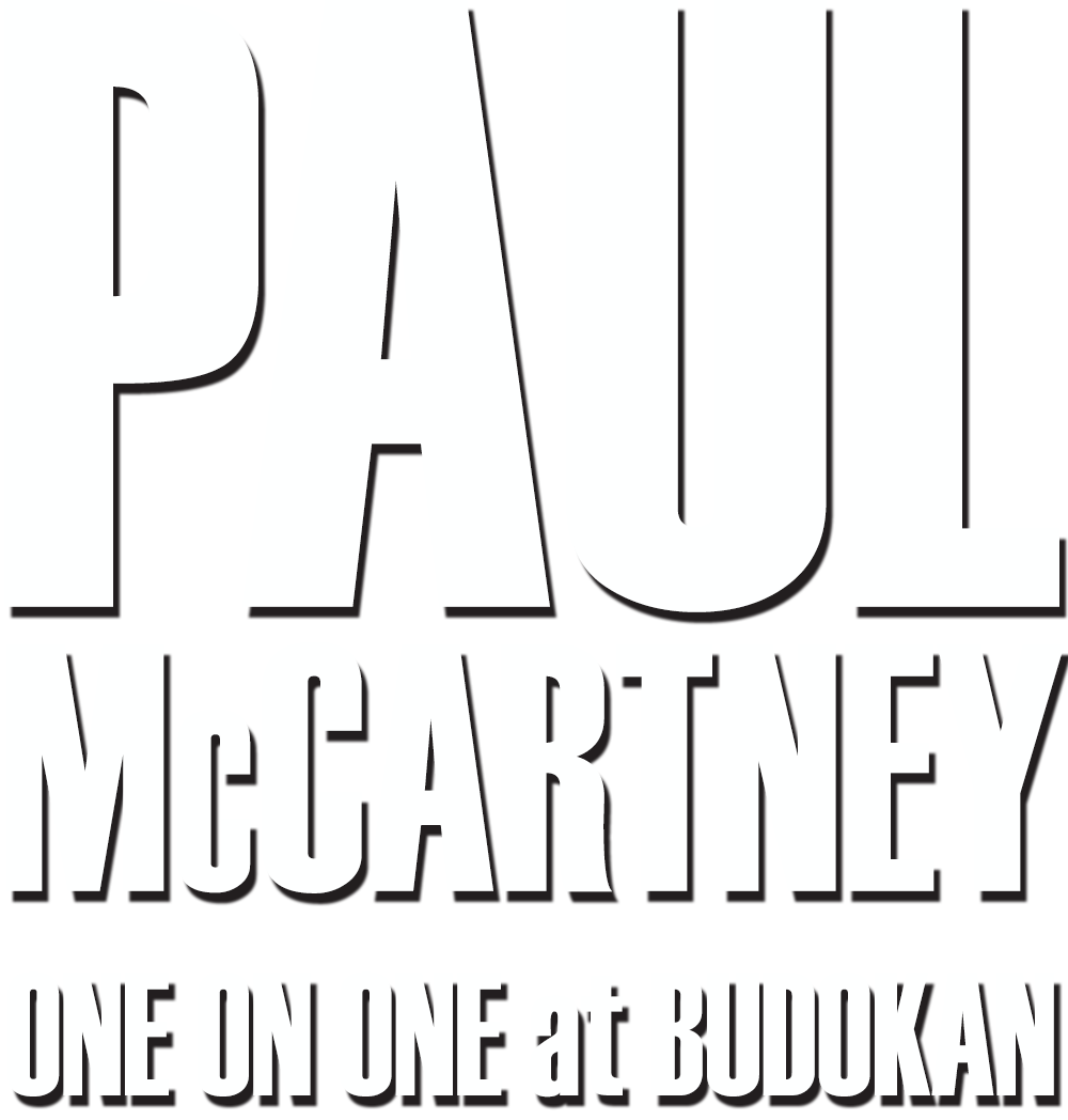 ポール・マッカートニー ワン・オン・ワン ジャパン・ツアー2017 4月25日@日本武道館 #ポール・マッカートニー @ 日本武道館 | 千代田区 | 東京都 | 日本